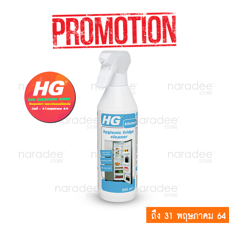 HG hygienic fridge cleaner 500 ml.