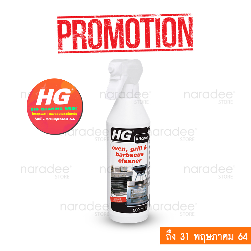 HG oven grill & barbecue cleaner 500 ml.