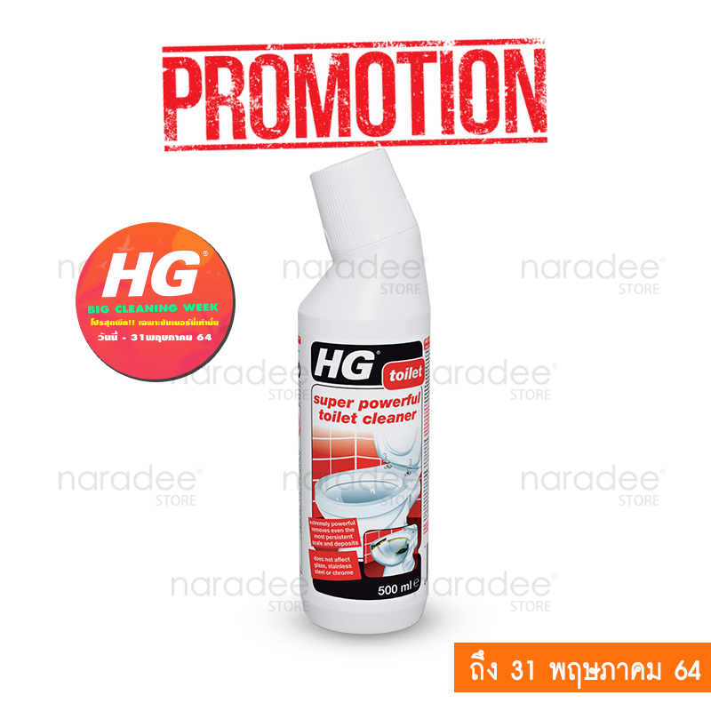 HG super powerful toilet cleaner 500 ml