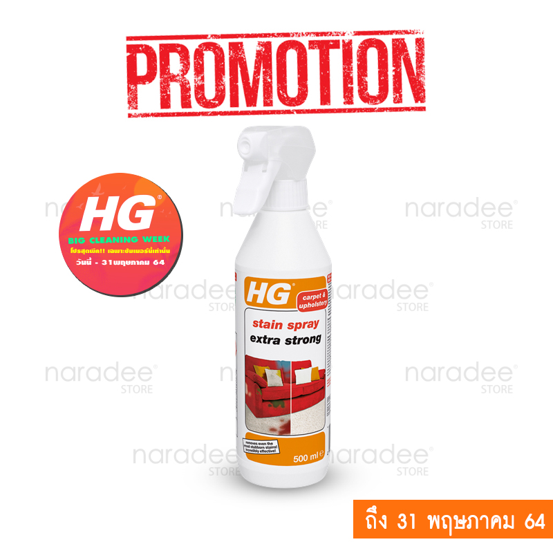 HG stain spray extra strong 500 ml.