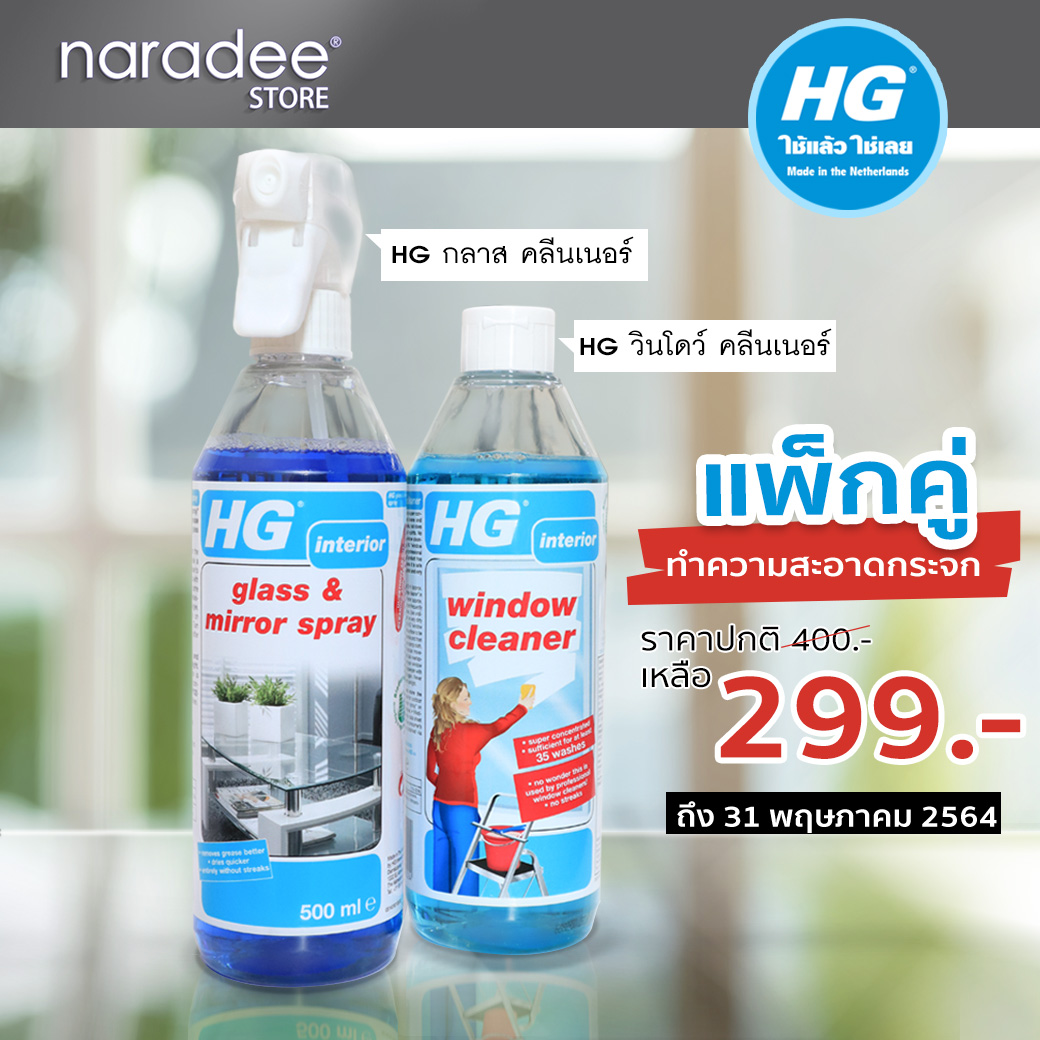 DUO PACK! HG glass and HG window window cleaner