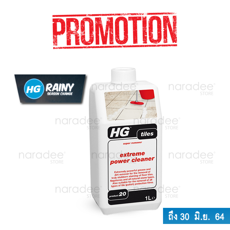 HG extreme power cleaner 1L